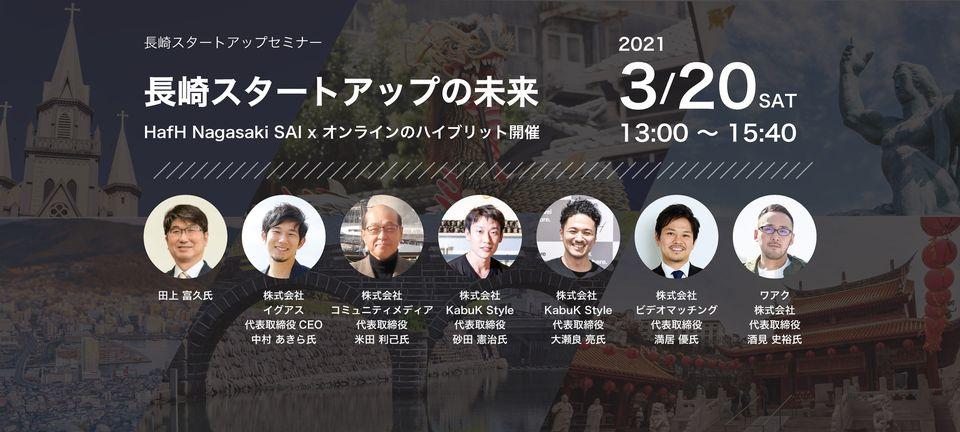 代表の中村が「長崎のスタートアップの未来」にて長崎市田上市長と対談いたします