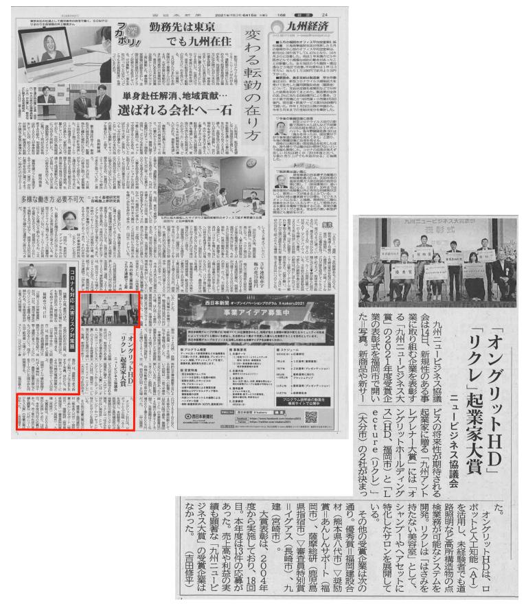 九州ニュービジネス大賞受賞・西日本新聞にイグアスが掲載