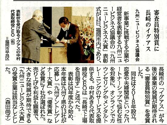 九州ニュービジネス大賞受賞の結果が「長崎新聞」と「西日本新聞」に掲載されました!