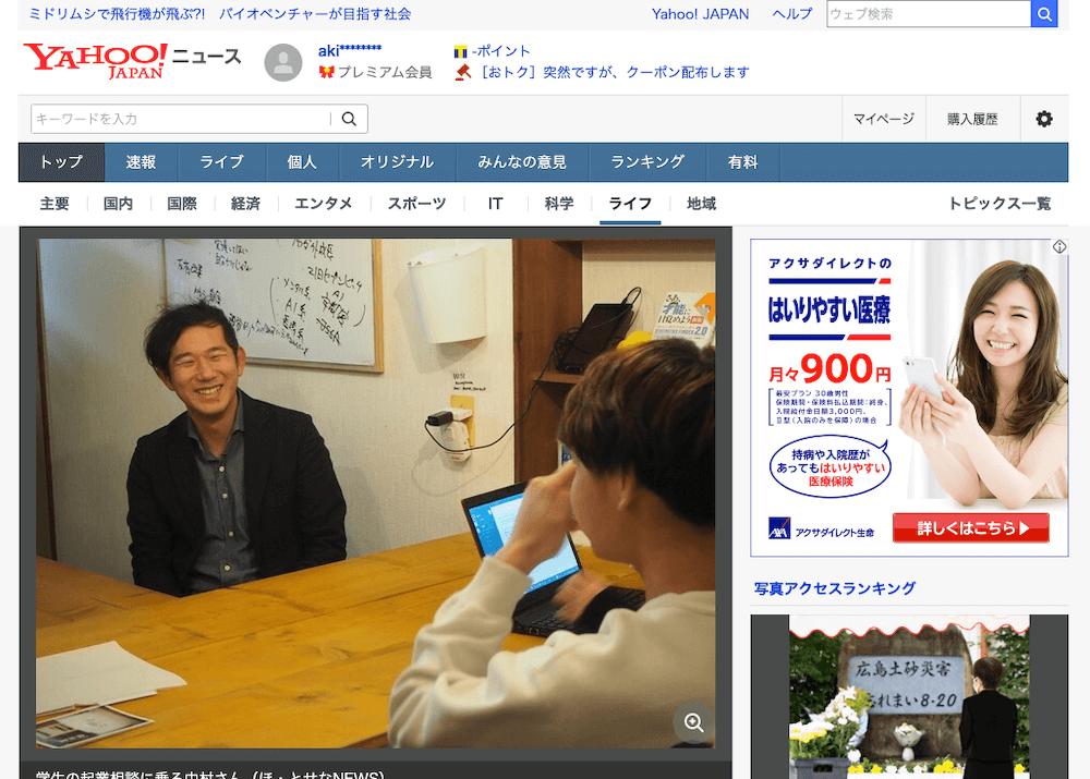 長崎のシェアハウス「亀山社中スタートアップ」の取り組みが、Yahoo!ニュースに取り上げられました!