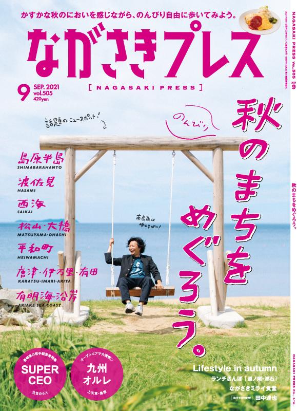 ながさきプレス2021年9月号・長崎のスタートアップイグアス中村あきらインタビュー