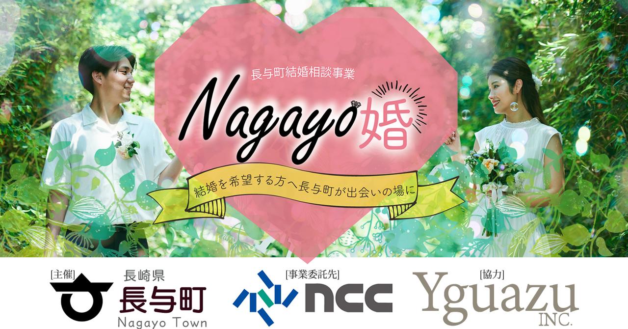Nagayo婚