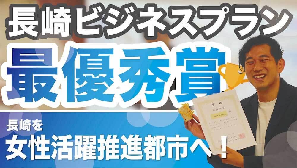 長崎ビジネスプランコンテスト最優秀賞