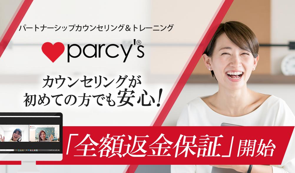 「parcy's」全額返金保証を開始