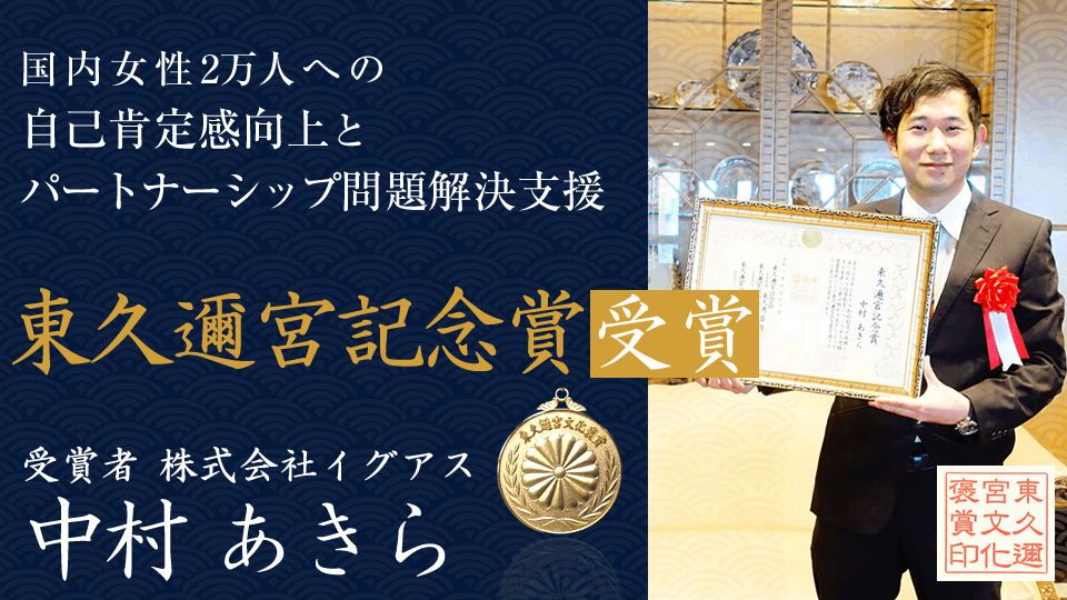 長崎出身の起業家・イグアス代表 中村 あきら  国内女性2万人への自己肯定感向上トレーニング支援実績が 評価され「東久邇宮記念賞」を受賞